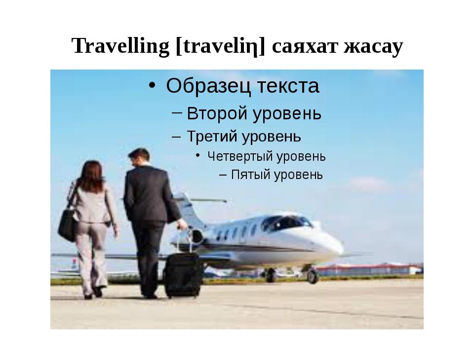 Travelling [traveliη] саяхат жасау