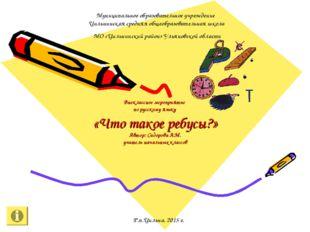 Внеклассное мероприятие по русскому языку «Что такое ребусы?» Автор: Сидорова