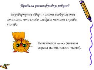 Перевернутое вверх ногами изображение означает, что слово следует читать спра