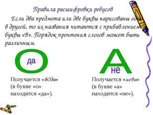 Если два предмета или две буквы нарисованы одна в другой, то их названия чита