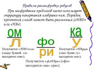 При шифровании предлогов часто используют структуру начертания изображе-ния.
