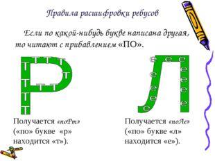 Если по какой-нибудь букве написана другая, то читают с прибавлением «ПО». Пр