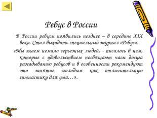 Ребус в России В России ребусы появились позднее – в середине XIX века. Стал