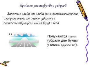 Запятые слева от слова (или заменяющего его изображения) означают удаление со