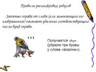 Запятые справа от слова (или заменяющего его изображения) означают удаление с