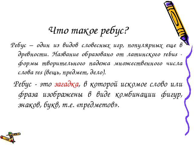 Что такое ребус? Ребус – один из видов словесных игр, популярных еще в древно...