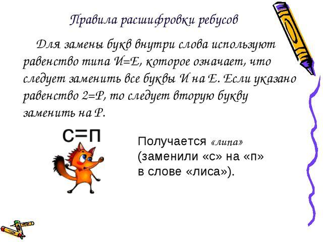 Для замены букв внутри слова используют равенство типа И=Е, которое означает,...