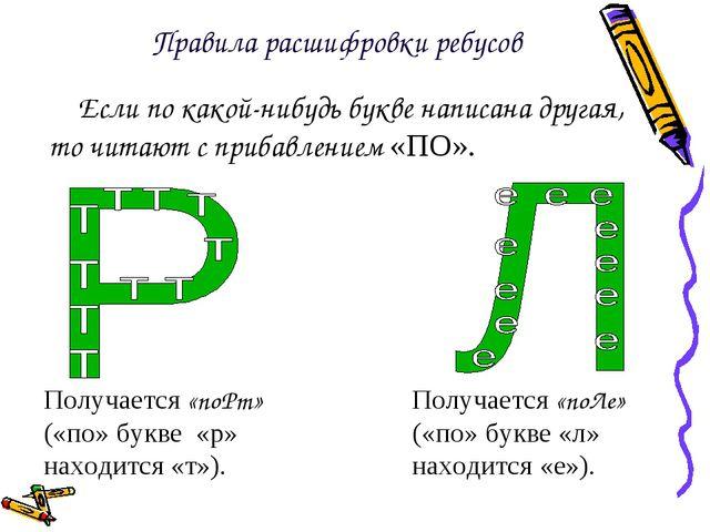 Если по какой-нибудь букве написана другая, то читают с прибавлением «ПО». Пр...