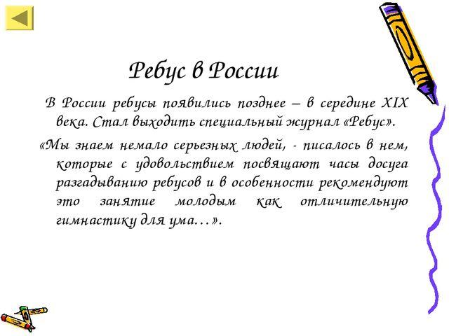 Ребус в России В России ребусы появились позднее – в середине XIX века. Стал...