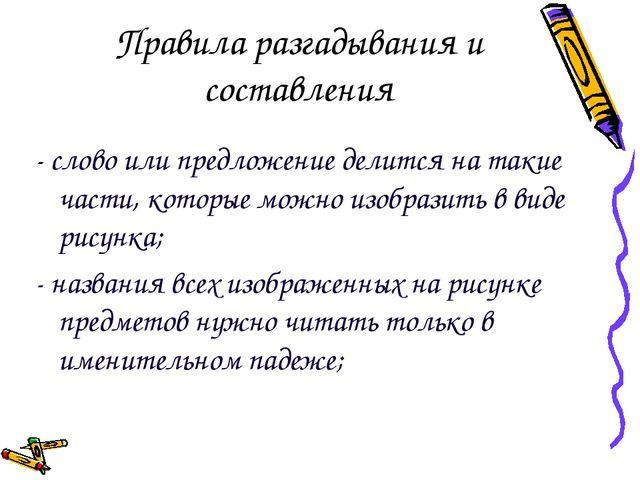 Правила разгадывания и составления - слово или предложение делится на такие ч...