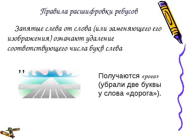 Запятые слева от слова (или заменяющего его изображения) означают удаление со...