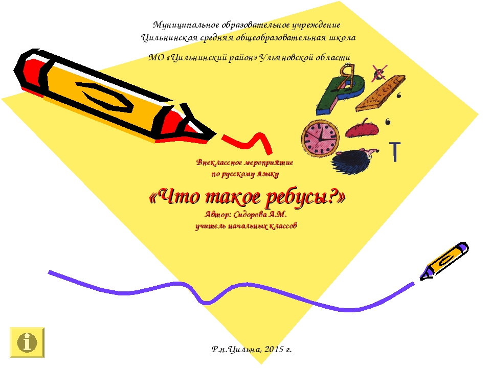 Внеклассное мероприятие по русскому языку «Что такое ребусы?» Автор: Сидорова...