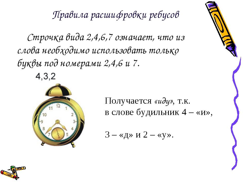 Строчка вида 2,4,6,7 означает, что из слова необходимо использовать только бу...
