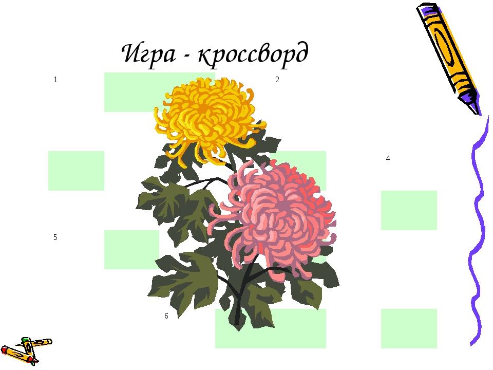 Игра - кроссворд 12  34  5  6