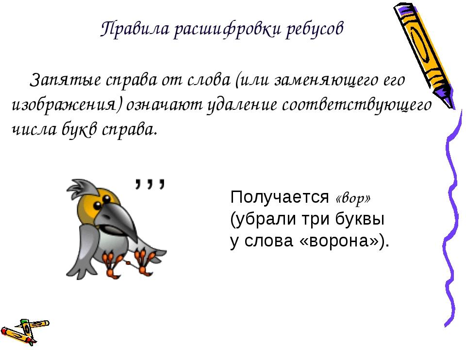 Запятые справа от слова (или заменяющего его изображения) означают удаление с...