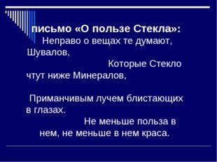 письмо «О пользе Стекла»: Неправо о вещах те думают, Шувалов, Которые Стекло