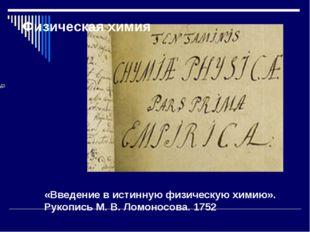 Физическая химия «Введение в истинную физическую химию». Рукопись М.В.Ломон