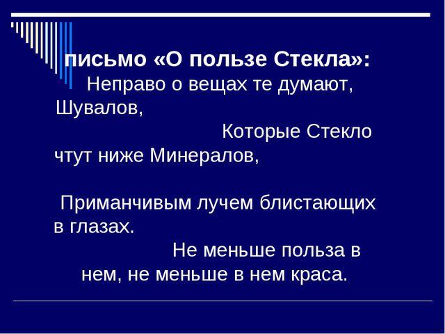 письмо «О пользе Стекла»: Неправо о вещах те думают, Шувалов, Которые Стекло...