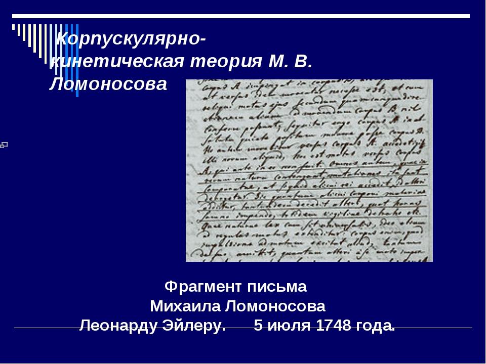 Корпускулярно-кинетическая теория М. В. Ломоносова Фрагмент письма Михаила Л...