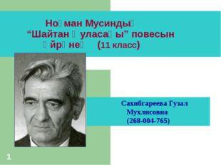 "Ноғман Мусиндың          ""Шайтан ҡуласаһы"" повесын                  өйрәнеү"