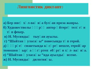 Лингвистик диктант:  а) Бер нисә хәл-ваҡиға булған проза жанры. б) Художест