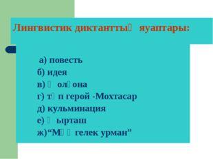 Лингвистик диктанттың яуаптары:          а) повесть         б) идея