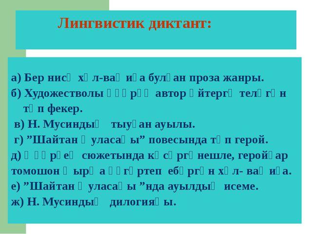 Лингвистик диктант:  а) Бер нисә хәл-ваҡиға булған проза жанры. б) Художест...