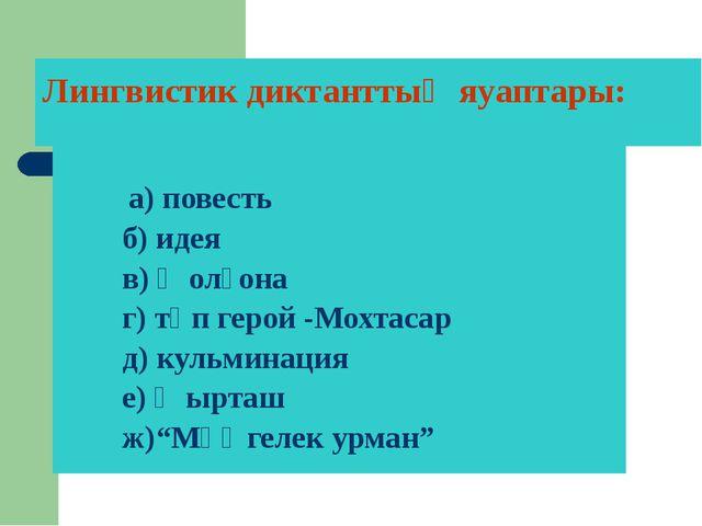 Лингвистик диктанттың яуаптары:          а) повесть         б) идея...