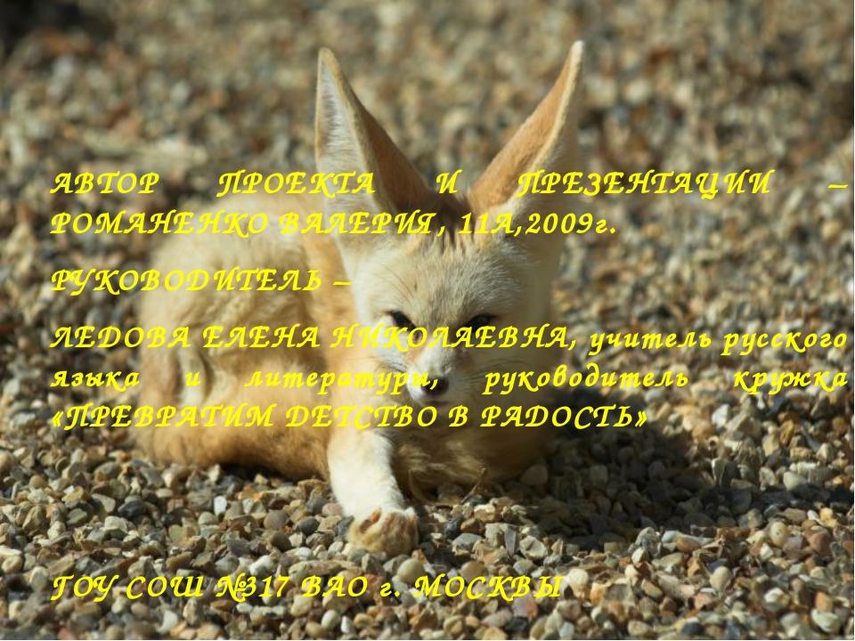 АВТОР ПРОЕКТА И ПРЕЗЕНТАЦИИ – РОМАНЕНКО ВАЛЕРИЯ, 11А,2009г. РУКОВОДИТЕЛЬ – ЛЕ...