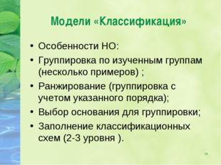* Модели «Классификация» Особенности НО: Группировка по изученным группам (не