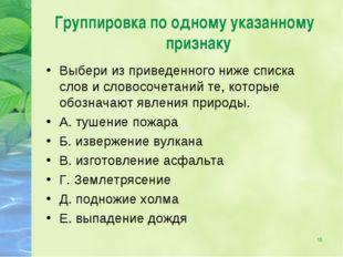 * Группировка по одному указанному признаку Выбери из приведенного ниже списк