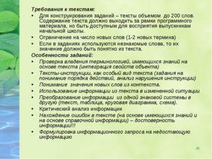 * Требования к текстам: Для конструирования заданий – тексты объемом до 200 с