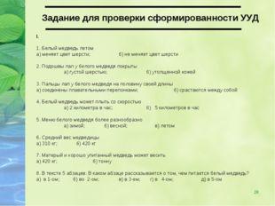 * I.  1. Белый медведь летом а) меняет цвет шерсти;б) не меняет цвет шерст