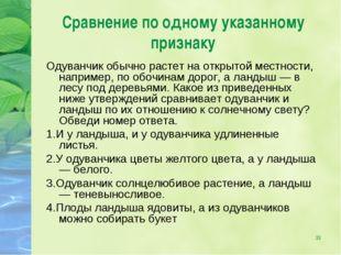 * Сравнение по одному указанному признаку Одуванчик обычно растет на открытой