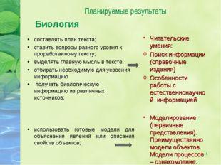 * Планируемые результаты Биология составлять план текста; ставить вопросы раз