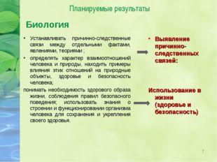 * Планируемые результаты Биология Устанавливать причинно-следственные связи м