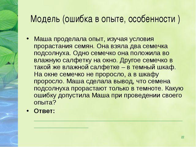 * Модель (ошибка в опыте, особенности ) Маша проделала опыт, изучая условия п...