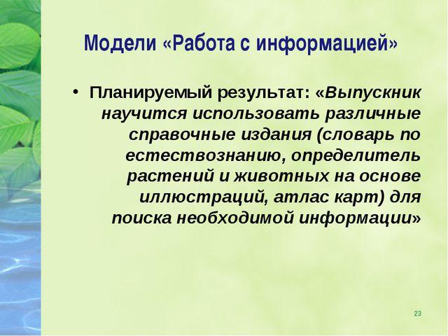 * Модели «Работа с информацией» Планируемый результат: «Выпускник научится ис...
