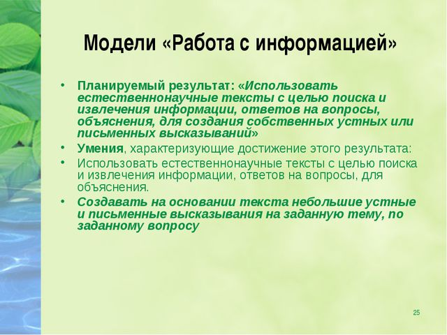 * Модели «Работа с информацией» Планируемый результат: «Использовать естестве...