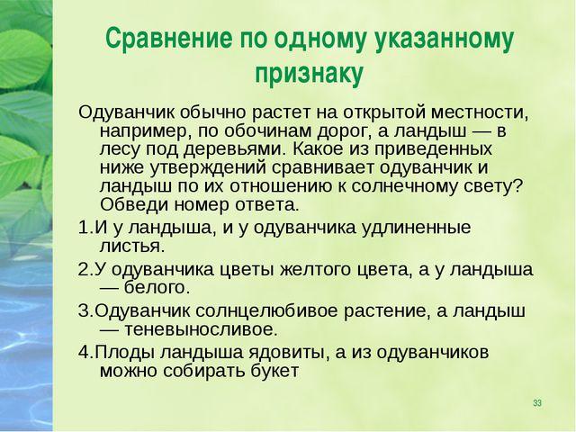 * Сравнение по одному указанному признаку Одуванчик обычно растет на открытой...