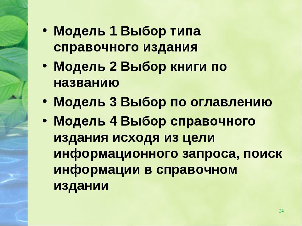 * Модель 1 Выбор типа справочного издания Модель 2 Выбор книги по названию Мо...