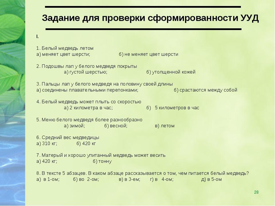 * I.  1. Белый медведь летом а) меняет цвет шерсти;б) не меняет цвет шерст...