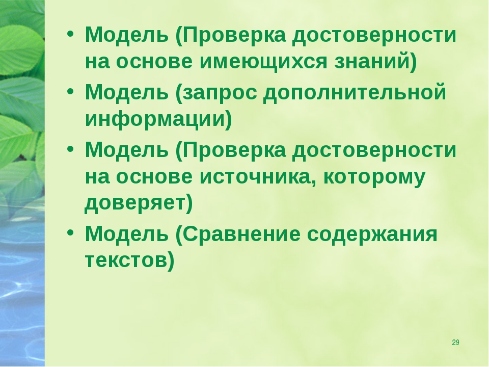 * Модель (Проверка достоверности на основе имеющихся знаний) Модель (запрос д...