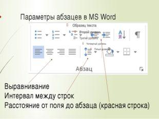Параметры абзацев в MS Word Выравнивание Интервал между строк Расстояние от п