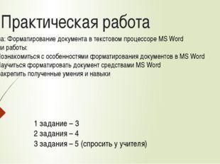 Практическая работа 1 задание – 3 2 задания – 4 3 задания – 5 (спросить у учи