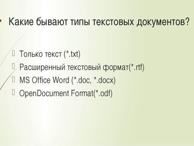 Какие бывают типы текстовых документов? Только текст (*.txt) Расширенный текс...