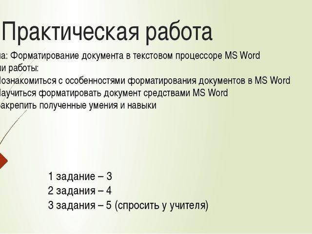 Практическая работа 1 задание – 3 2 задания – 4 3 задания – 5 (спросить у учи...