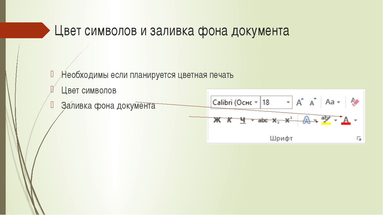 Цвет символов и заливка фона документа Необходимы если планируется цветная пе...
