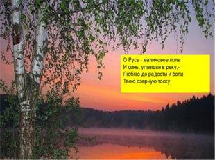 О Русь - малиновое поле И синь, упавшая в реку,- Люблю до радости и боли Твою