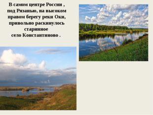 В самом центре России , под Рязанью, на высоком правом берегу реки Оки, приво